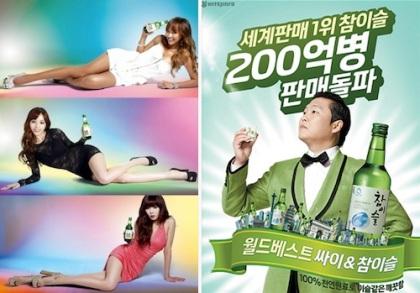 Psy Soju Ad